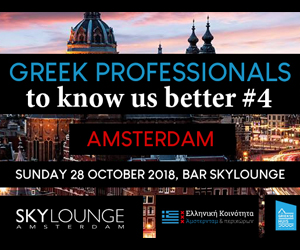 4o Greek Professionals event Amsterdam